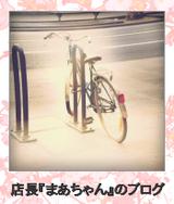 店長『まぁちゃん』のブログ