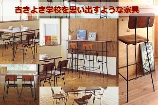 昔懐かしい学校を思いだす家具