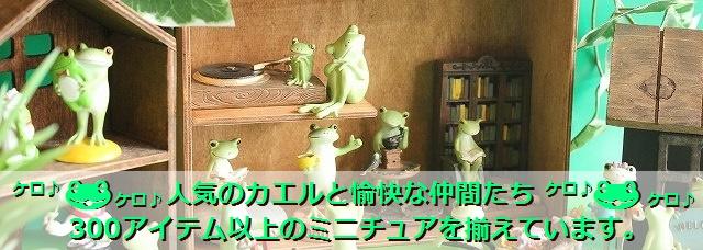 カエルの置物(売れ筋No.1)