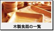 ナチュラルな木製食器の特集