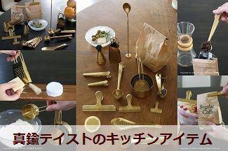 ブラス風キッチンアイテム