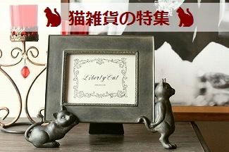 猫雑貨の特集