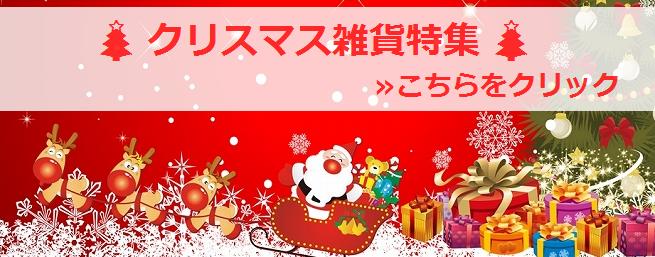 クリスマス(X'mas)の特集