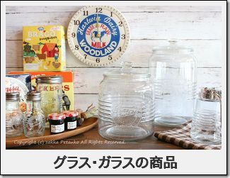 グラス・ガラス製品