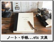 ノート|メモ帳