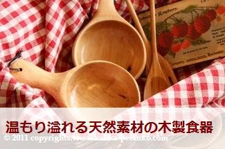 ほっこり温かな天然素材の木食器
